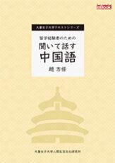 留学経験者のための聞いて話す中国語(大妻女子大学テキストシリーズ)