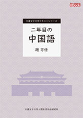 二年目の中国語(大妻女子大学テキストシリーズ)